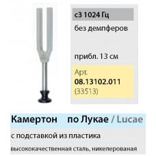 Камертон по Lucae 1024 Нz