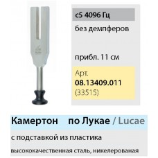 Камертон по Lucae 4096 Нz