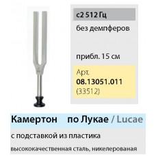 Камертон по Lucae 512 Нz